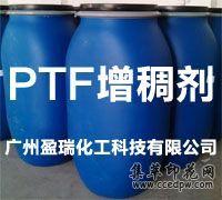 活性印花增稠剂YR-813
