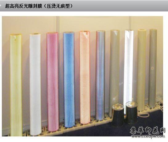 各种颜色的反光布