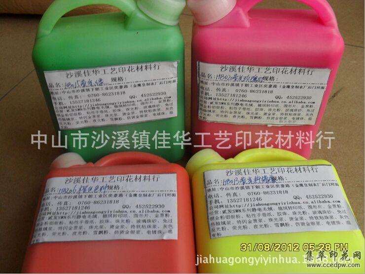 水性荧光色浆水性涂料印花调色荧光色浆丝印色浆荧光妃红/桃红