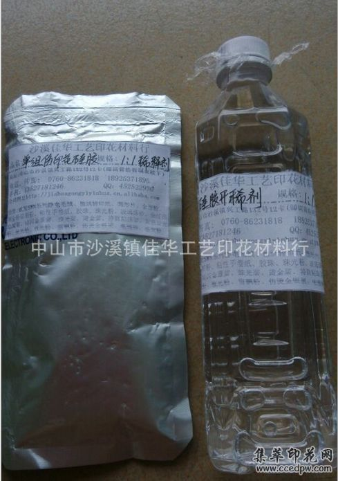 自然干油性硅胶水性硅胶印花硅胶环保高弹力硅胶油墨丝印油墨