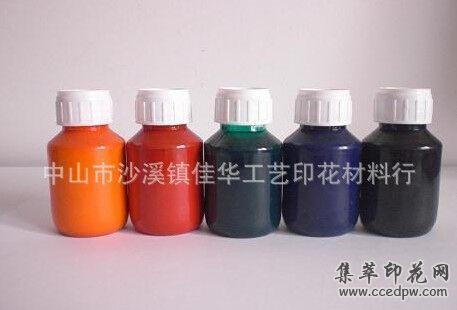 水性色素色种印花色浆颜料乳胶漆墙面漆涂料用色浆调色色素
