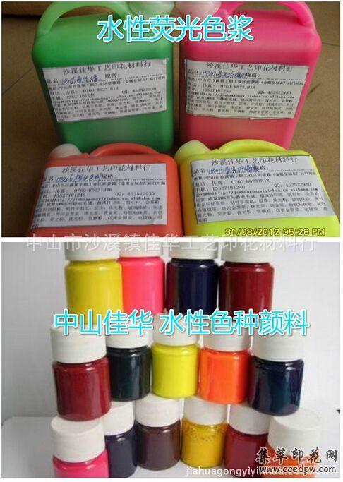乳胶漆印花色浆白红黄黑蓝绿紫橙色水性色种颜料调色色浆1kg