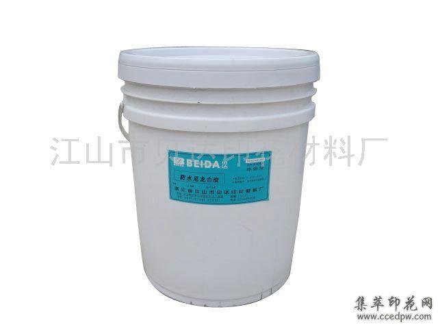 贝达820尼龙白胶浆(双组份)胶浆