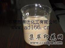 澳達化工精品推薦印花膠漿光亮劑任意比例水稀釋不分層不破乳