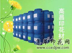 高温色种印花色浆,高光珠光浆,水性感光胶,高昌底价,日本固色剂