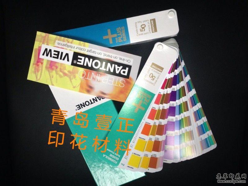 山东青岛色卡供应