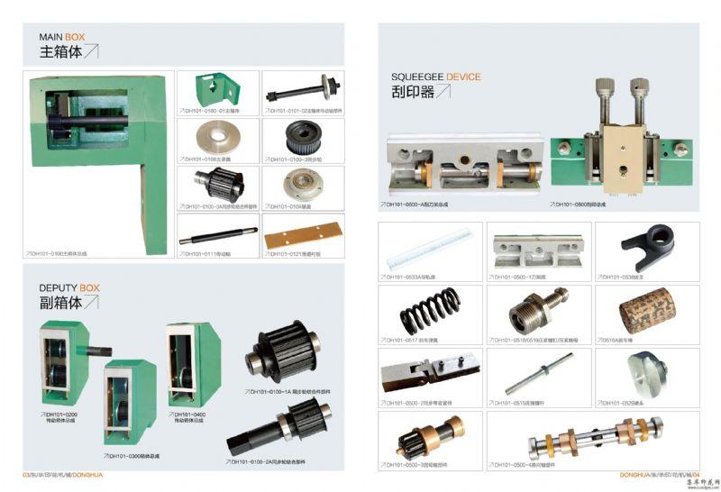 平网印花机配件DH7000型平网印花机刮印器配件
