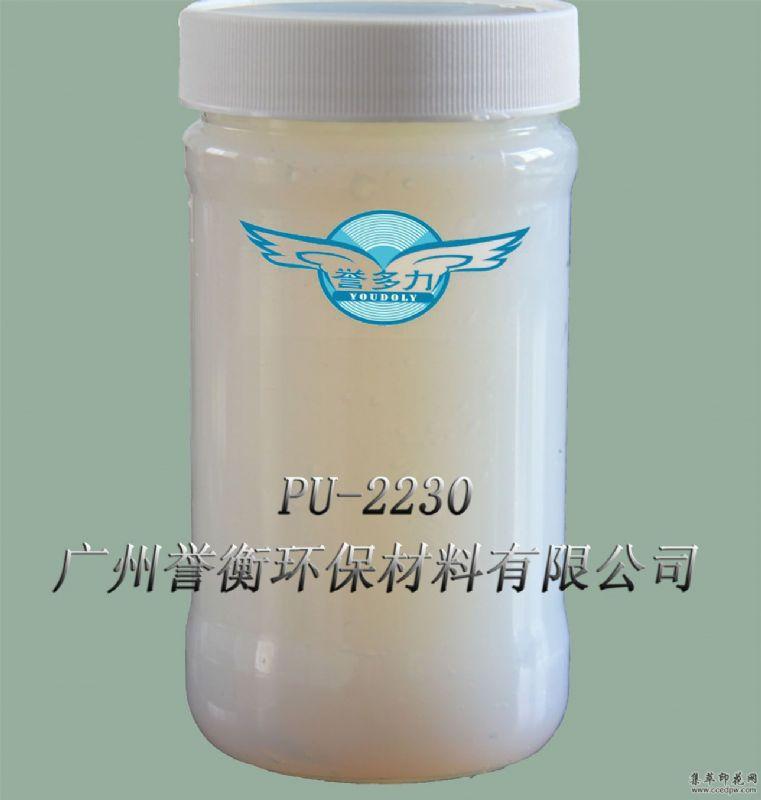 皮革紙張用不黃變啞光水性聚氨酯樹脂PU-2230廠家直銷聚氨酯樹脂