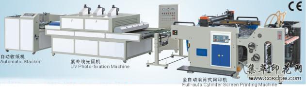 SFB全自动滚筒网印机/丝印机