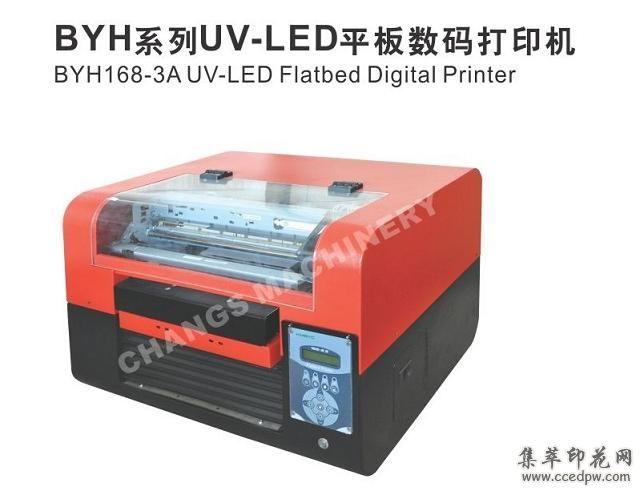 BYH系列UV-LED平板数码打印机