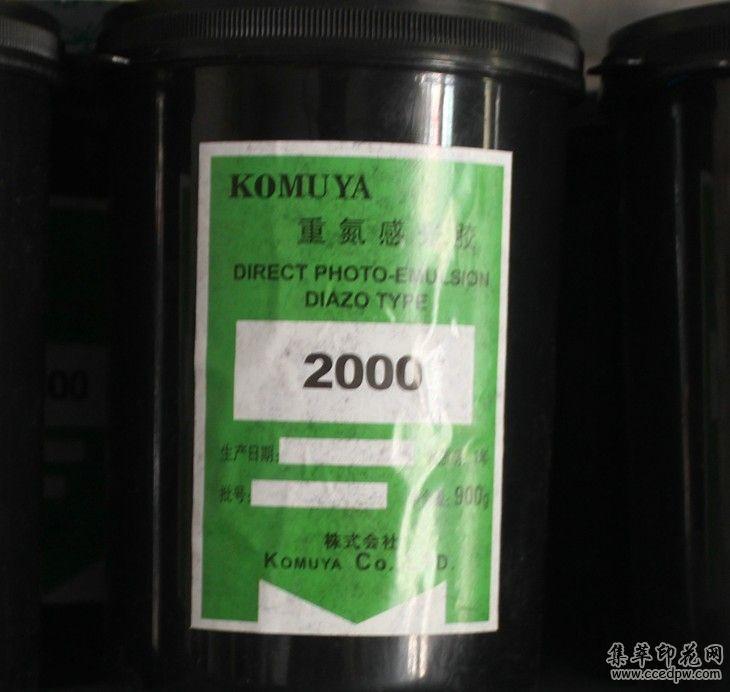 供應印花材料水性感光膠絲印感光膠絲網印刷耗材2000型
