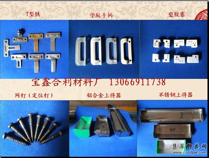 批發鋁合金網框配件、網框膠塞,定位釘、T型鐵扶手靠把、網針、臺板碼仔導軌