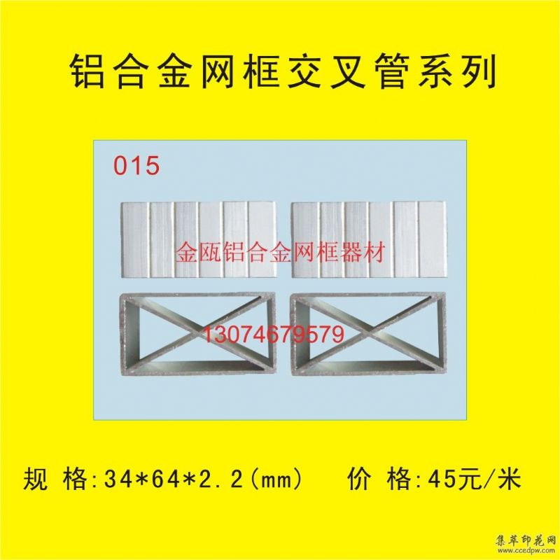 铝合金网框交叉管015型_网框配件_厂家批发