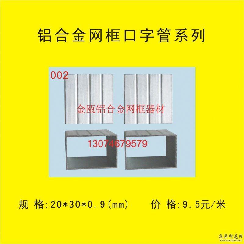 中型铝合金网框口字管002型_网框配件_厂家批发