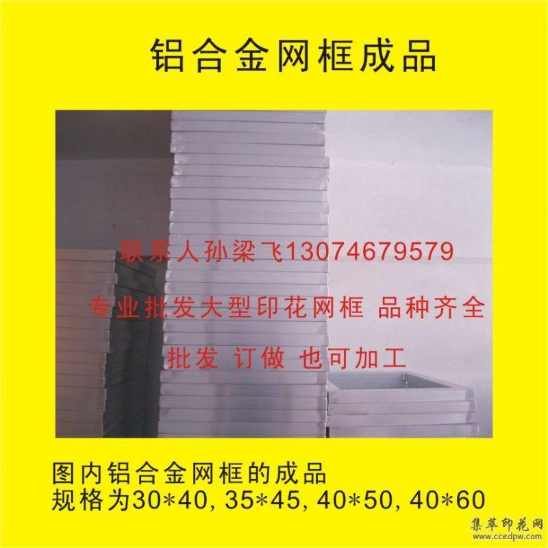 中大小型铝合金网框成品_加工订做_厂家批发