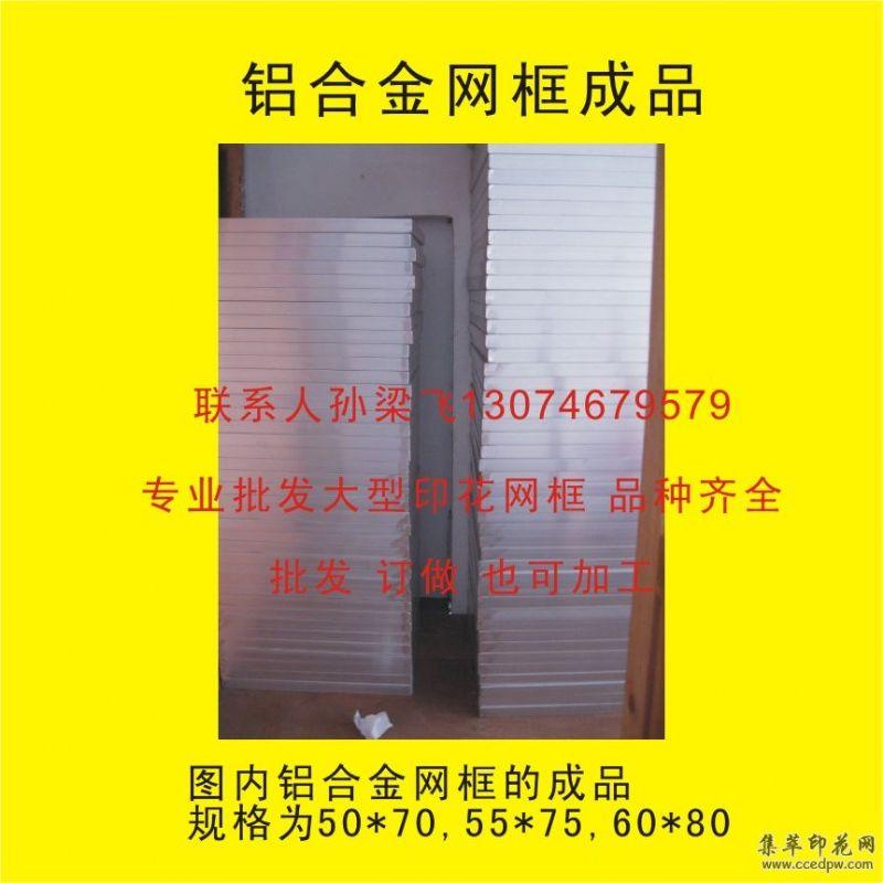 专业大型铝合金网框成品_加工订做_厂家批发_品种齐全