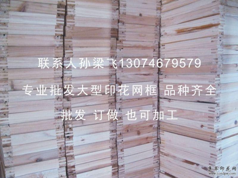 40*70木质网框_丝印木网框_各种型号木框订做_印花网框批发