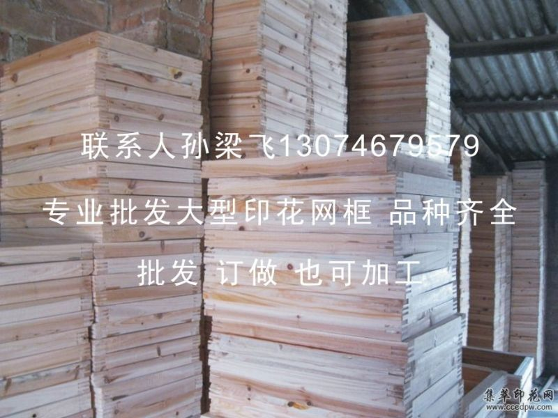 20*30木质网框_丝印木网框_各种型号木框订做_印花网框批发