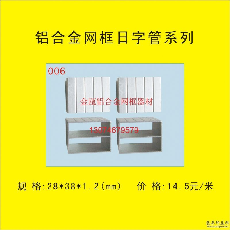 铝合金网框_日字管系列006_网框配件订做_厂家批发