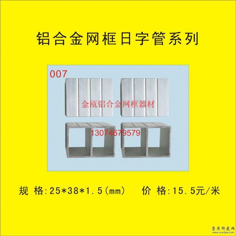 铝合金网框_日字管系列007_网框配件订做_厂家批发