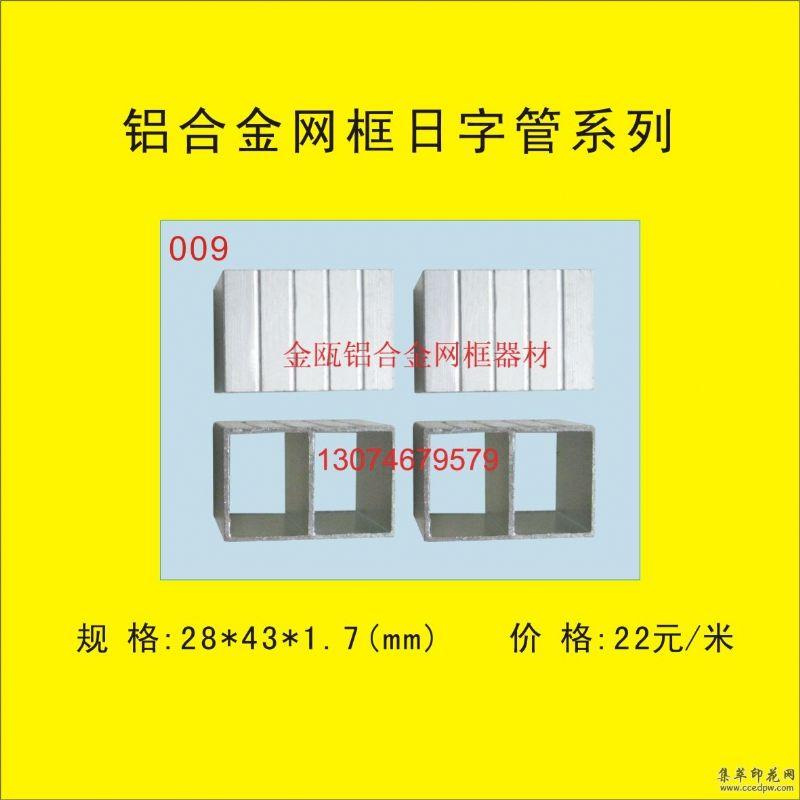 铝合金网框_日字管系列009_网框配件订做_厂家批发
