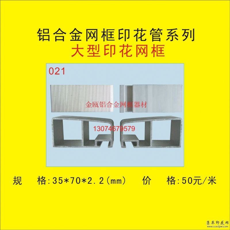 铝合金网框_大型印花网框订做_印花管021系列_厂家批发