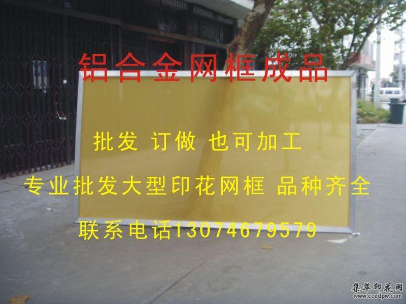 专业批发大型铝合金网框_订做_妞干网视频观看