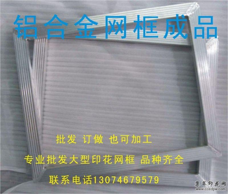 专业批发大型铝合金网框_订做_妞干网视频观看003