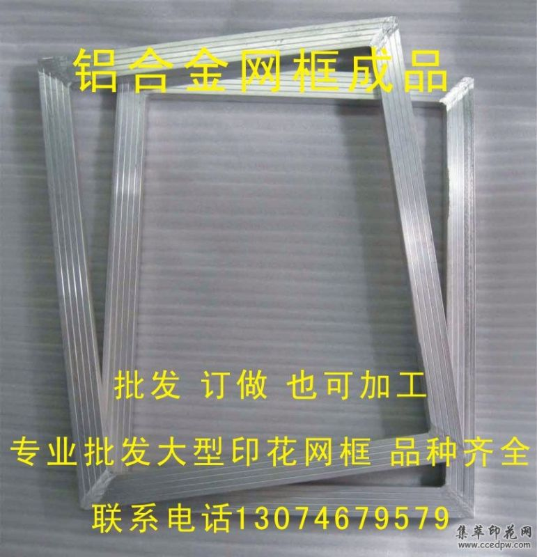 专业批发大型铝合金网框_订做_加工004