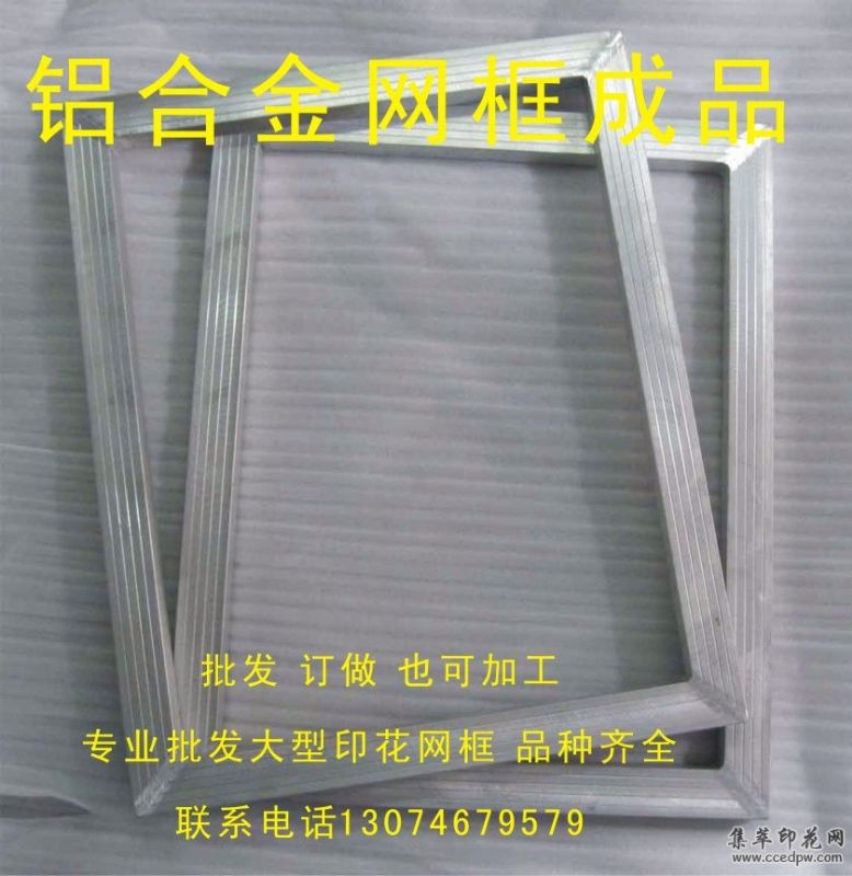 专业批发大型铝合金网框_订做_加工005