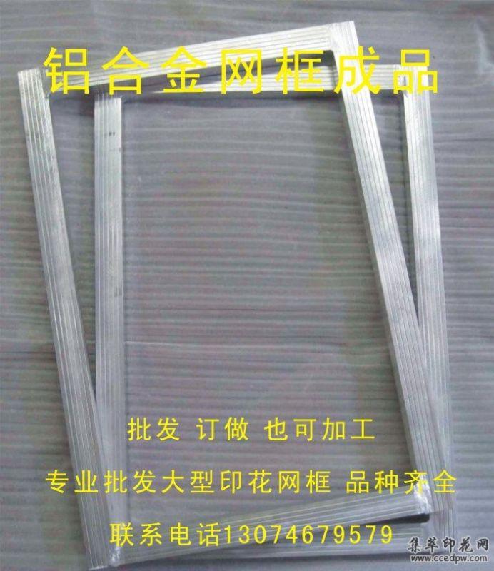 专业批发大型铝合金网框_订做_加工_网框成品批发