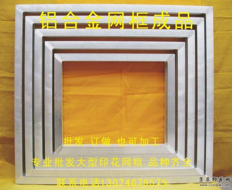 专业批发大型铝合金网框_订做_加工