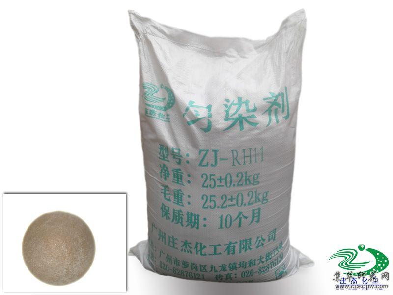 染色棉用低温匀染剂ZJ-RH11,活性染料匀染剂