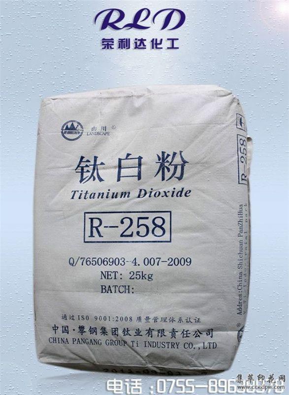 金红石钛白粉R-258