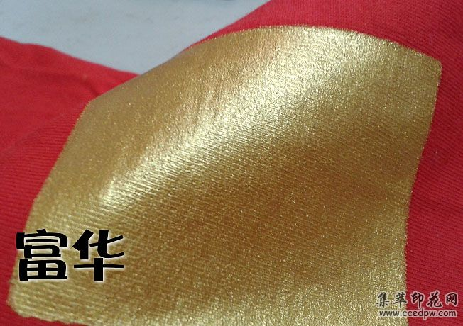 富華SP-10B仿燙金漿,直供健將品牌代工廠