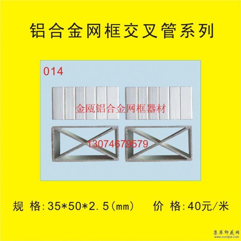 铝合金网框交叉管系列014型_网框配件_厂家批发