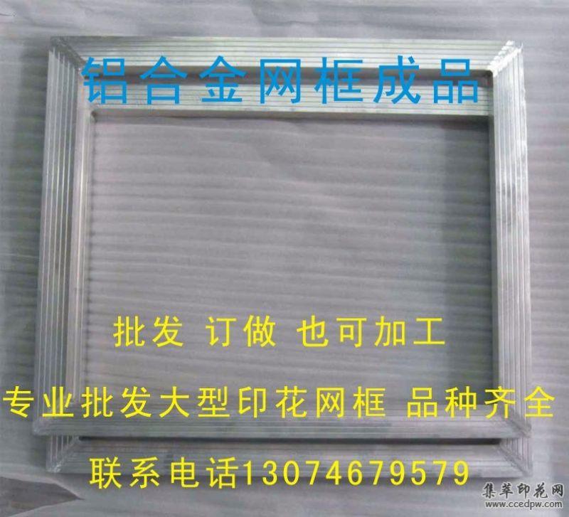 厂家直销_专业批发大型铝合金网框_订做_妞干网视频观看