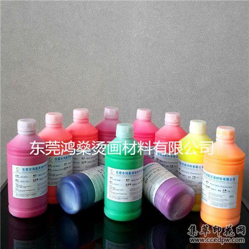供应东莞鸿燊HS水性荧光色种水性荧光色种