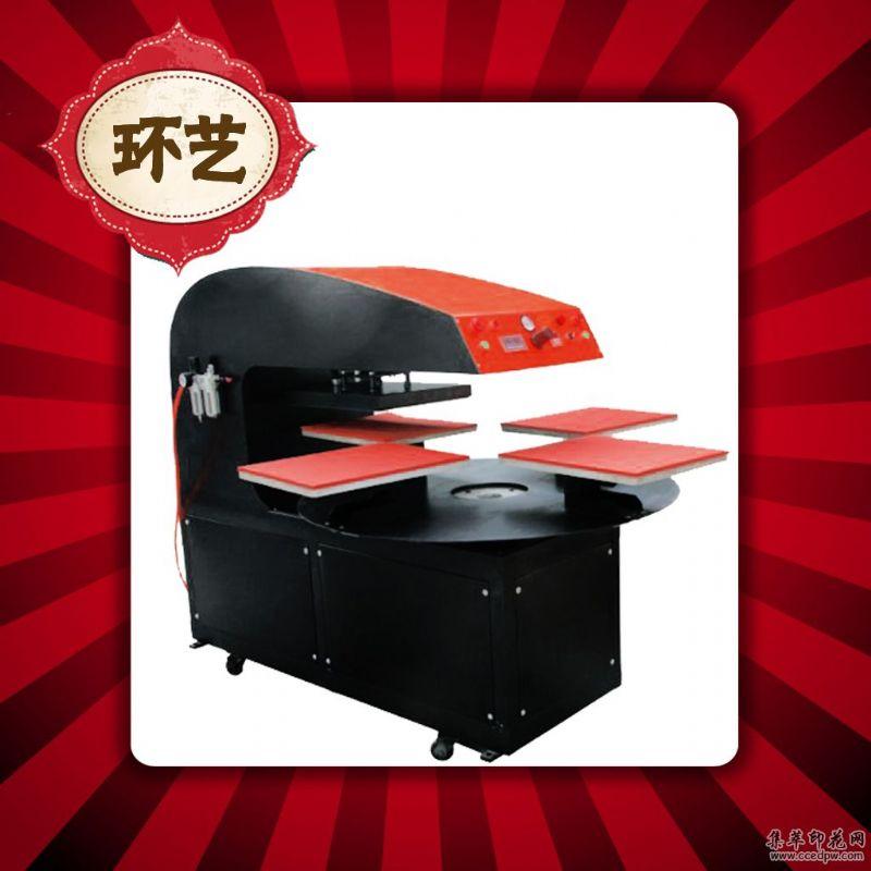 东莞环艺烫画机、自动四工位转烫画机、自动气动烫画机热转印机