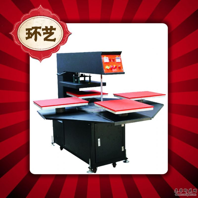 自动四工位旋转式烫画机、热转印机印花机升华机