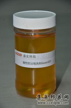 东莞松山湖纺织助剂酸性印花防沾皂洗剂优质供应商