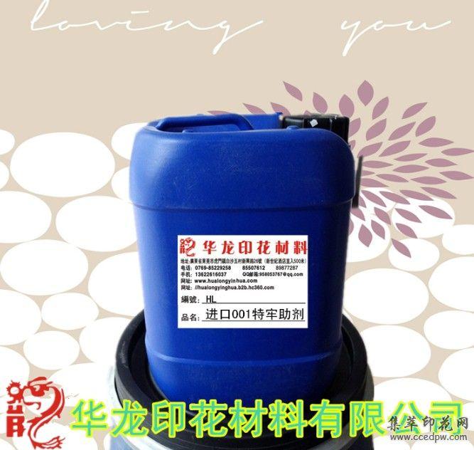 华龙催化剂001,002