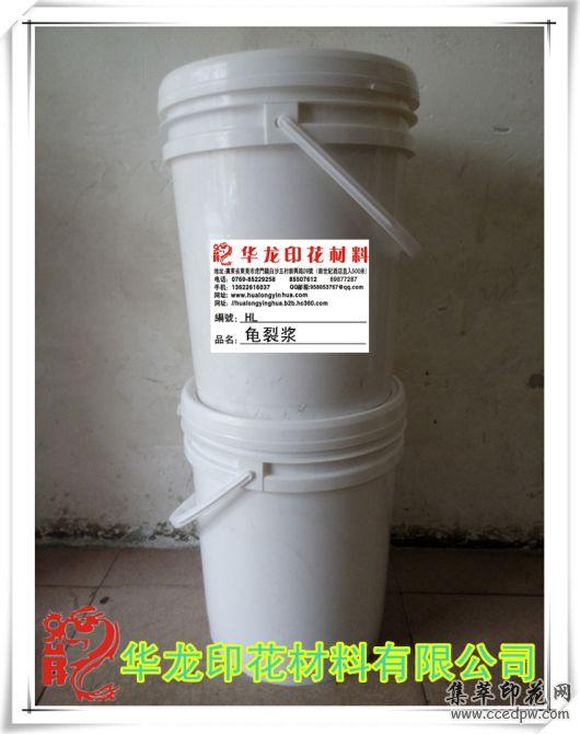 华龙龟裂胶浆