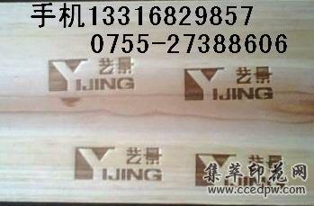 邢台市木片LOGO烙印机价格