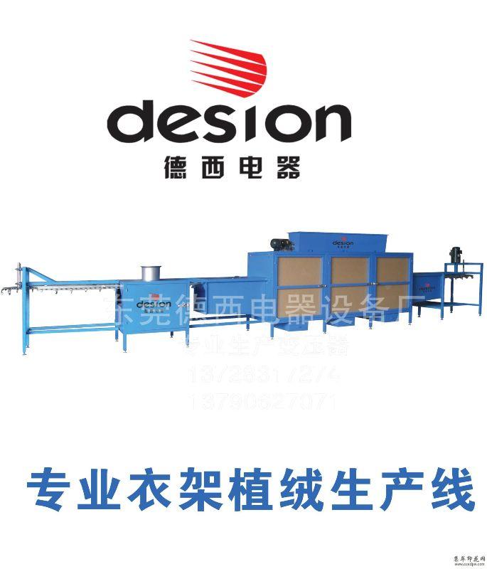 東莞衣架立體植絨生產設備產品廠家直銷植絨機銷量第一