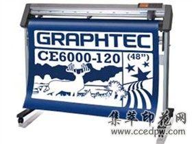 日本图王Graphtec刻字机CE6000-120适合各种PUPVC