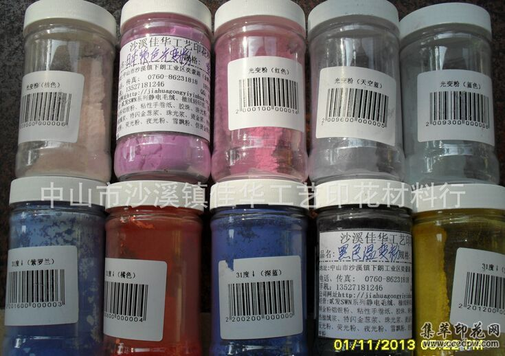 28度变色粉变色龙感温变色粉防伪材料温变颜料45°c大红温变粉