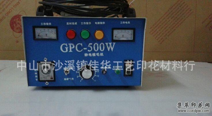 大功率高压静电植毛机植绒机高压静电发生器静电植绒机器