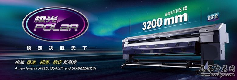3.2米数码印花机,国产宽幅打印机,家纺数码印花打印机