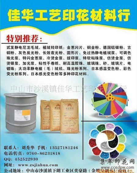 PC-100催化劑強力架橋劑交聯劑植絨轉印植毛助劑